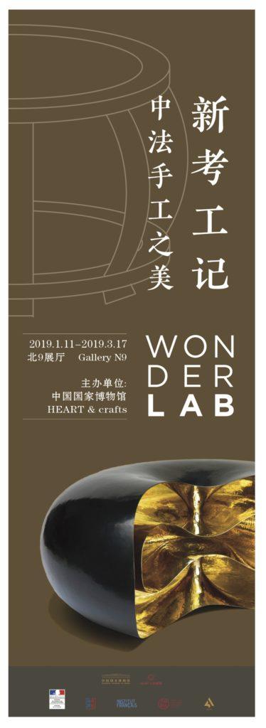 Affiche WONDER LAB Musée National de Chine, Pékin